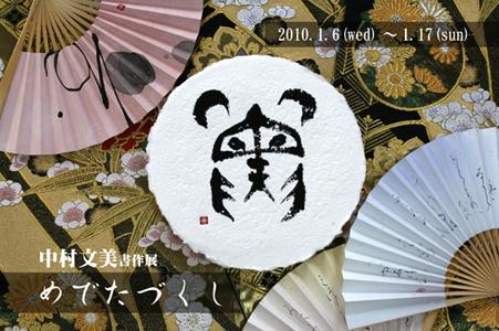 1001Z-DM-title-s.jpg