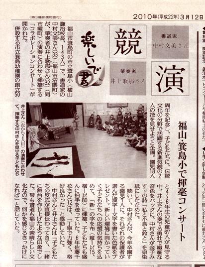 100312yomiuri-m.jpg