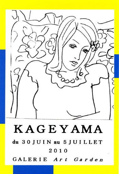 1006kageyama.jpg