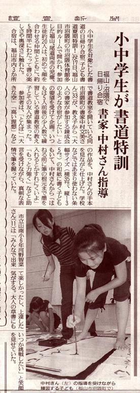 100818yomiuri-m.jpg