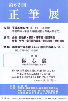 201012seihitsu-m.jpg