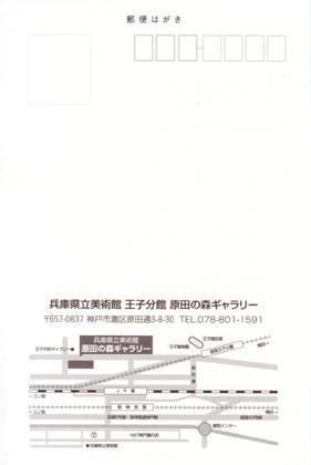 201012seihitsu-ura.jpg