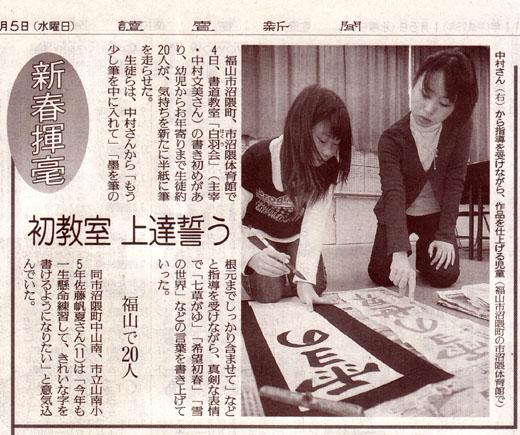 20110105yomiur-m.jpg