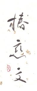 201103tsubaki-title-m2.jpg