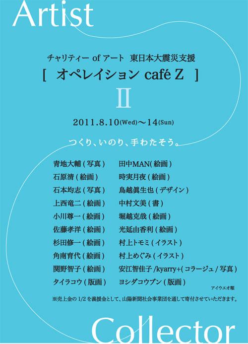 201108Z-DM.JPG