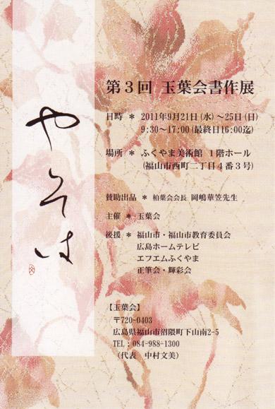 201109yasohaDM01-m.jpg