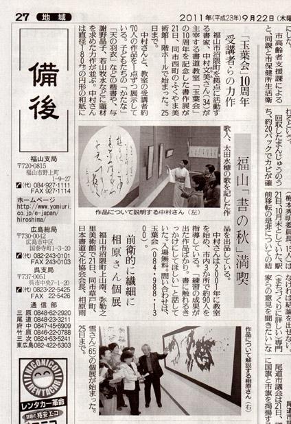 20110922yomiuri01-m.jpg