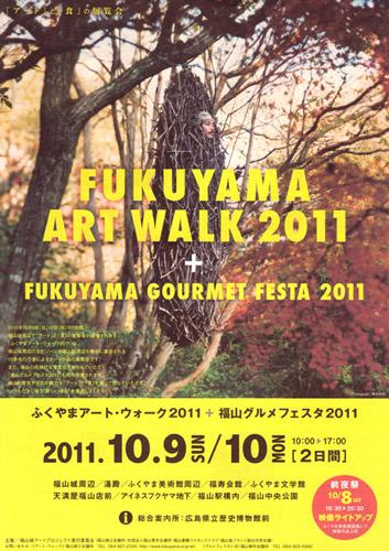 2011artwalk-omote-m.jpg