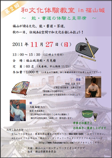 2011wabunka01.jpg