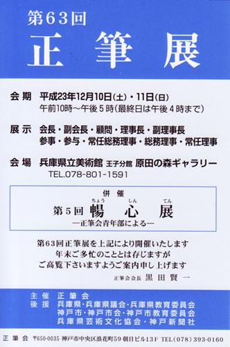 201112seihitsuDM-m.jpg