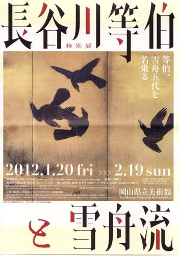 201201等伯01m.jpg