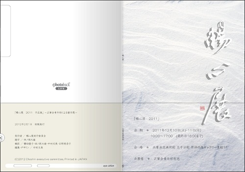 2011choushin-book.jpg
