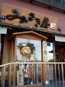 misakiya110518.jpg
