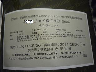 yoshioka110527_2.jpg