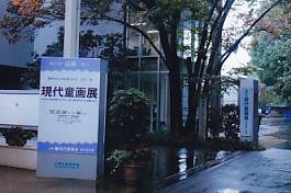 上野の森美術館・入口と看板