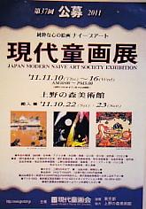 現代童画展・ポスター
