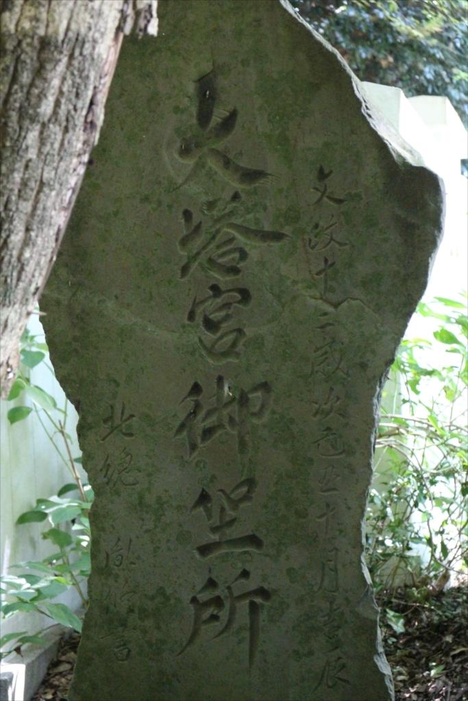 一段高くなる手前にあった石碑