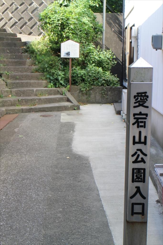愛宕山公園入口付近_2