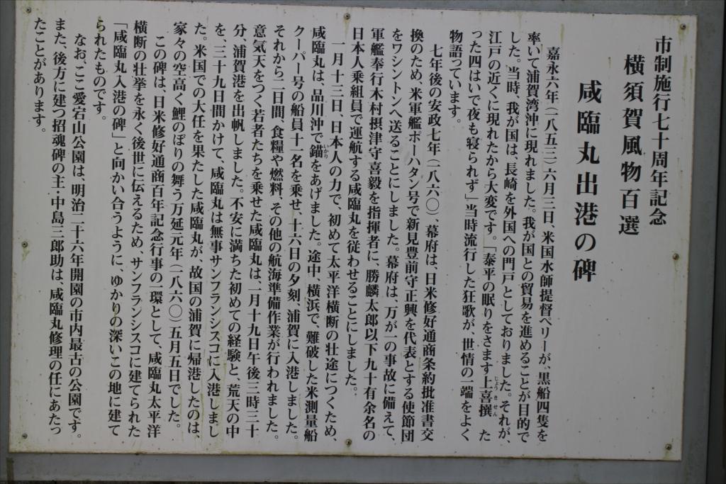 『咸臨丸出港の碑』_1