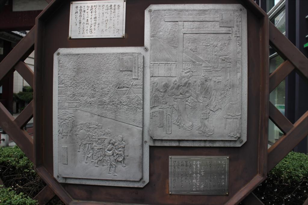 初代安藤広重が最晩年に描いた『芝神明』と『増上寺』の複製レリーフ