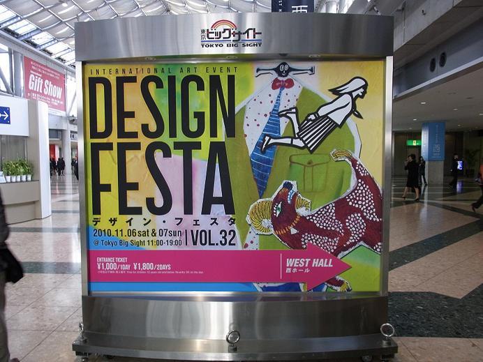 デザインフェスタ10年11月 001aaa