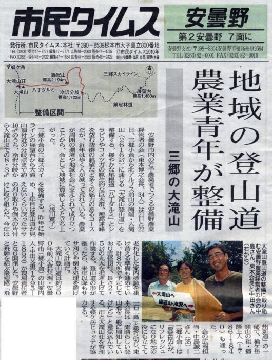 7月1日市民タイムス掲載記事