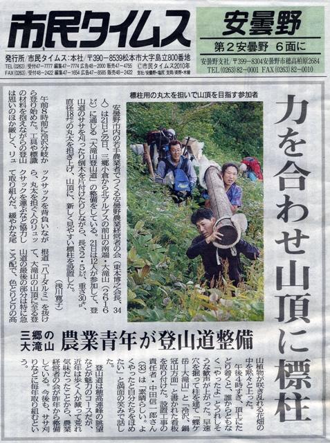 (圧縮)市民タイムス7月22日記事
