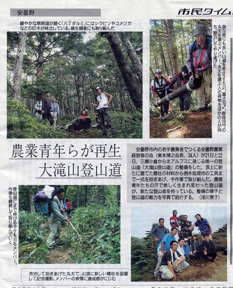 (圧縮)市民タイムス7月24日記事