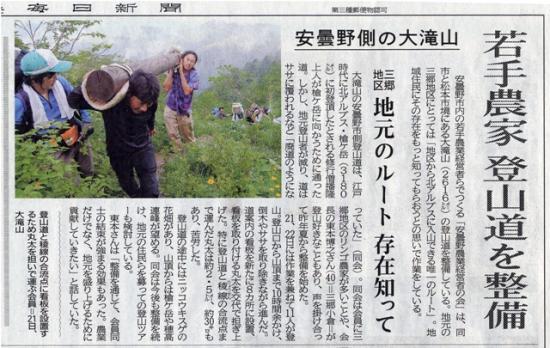 7月27日信濃毎日新聞