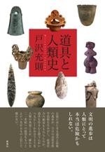 道具と人類史