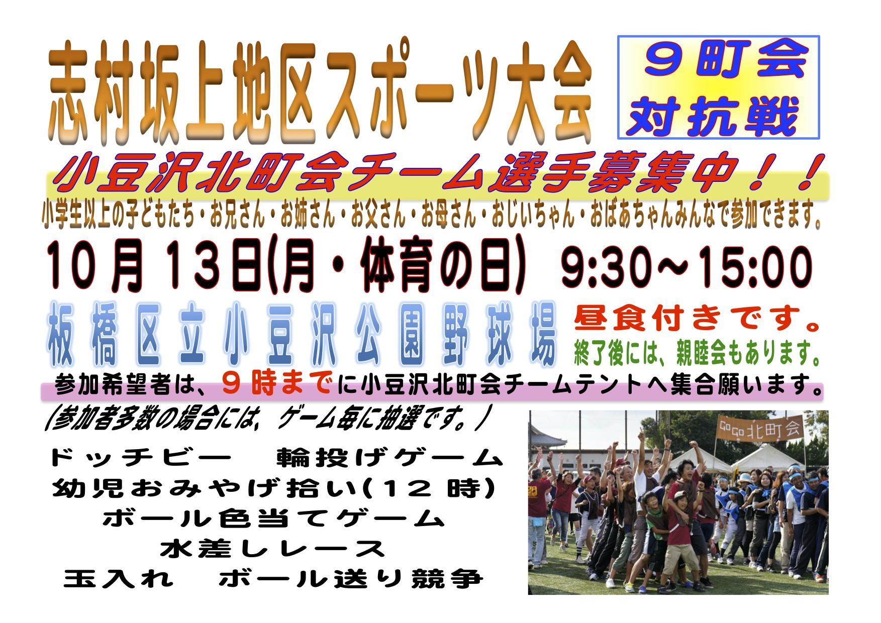 2014年10月13日(月・祝日)志村坂上地区スポーツ大会