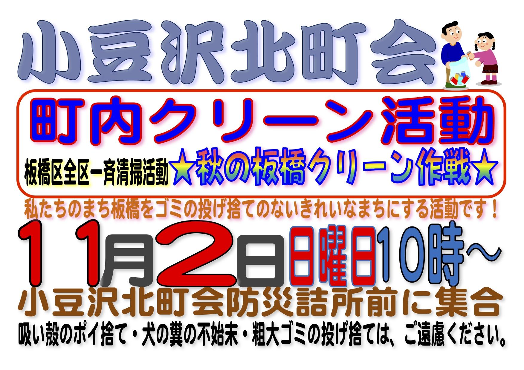 2014年11月2日板橋クリーン作戦