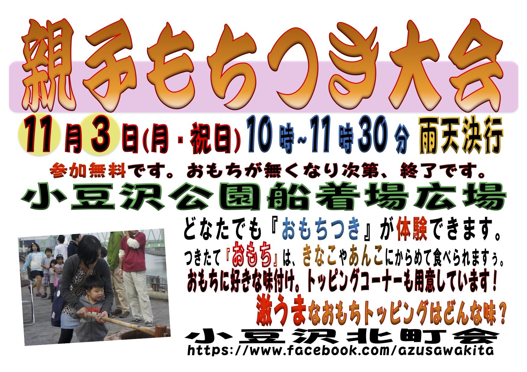 2014年11月3日親子餅つき大会