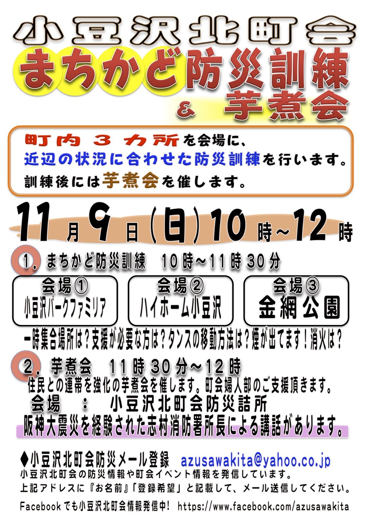 2014年11月9日まちかど防災訓練