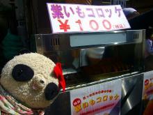 紫芋コロッケと冷凍コロッケ