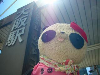 大阪まで来ちゃった