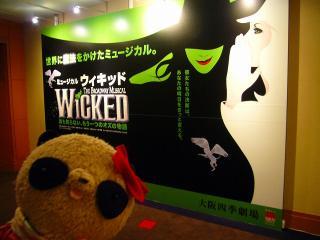 大阪四季劇場にて