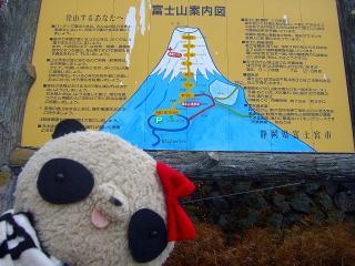 どーん富士山です