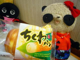 ちくわパン復活2010