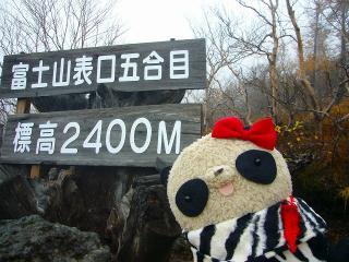 どーん!富士山表口五合目