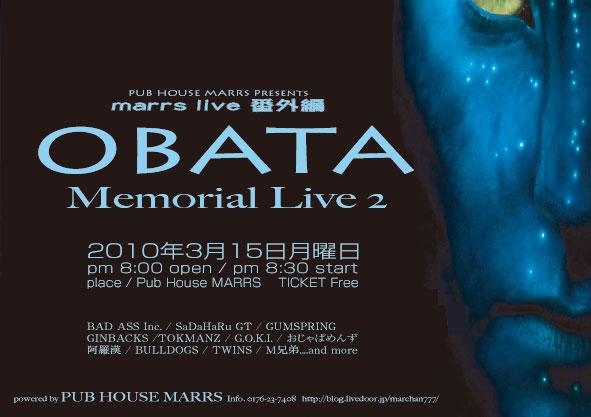obata memorial 2
