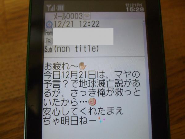 DSCF3899_convert_20121221153418.jpg