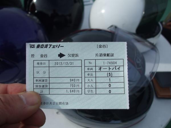 DSCF4036_convert_20130102111536.jpg