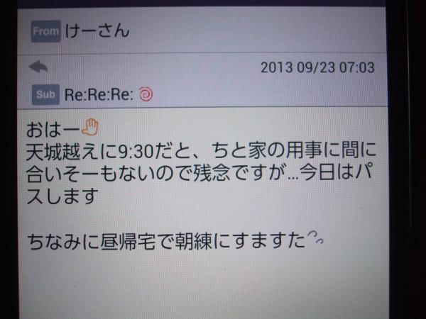 DSCF4993_convert_20130925114715.jpg