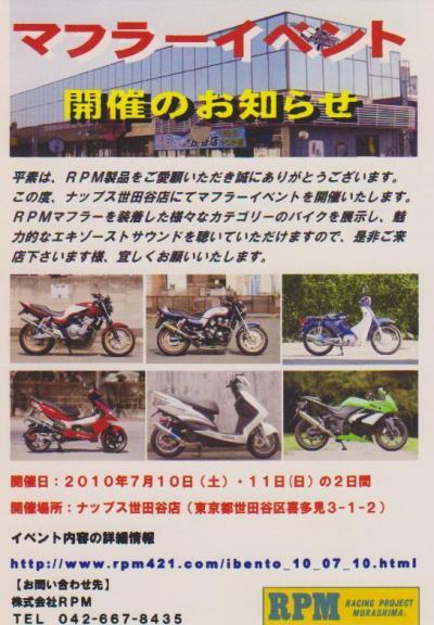 RPM_convert_20100607182404.jpg