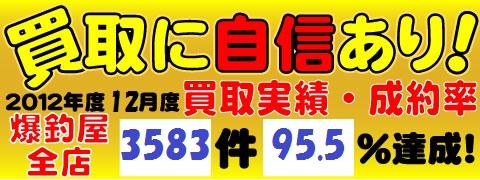kaitori_top201212.jpg