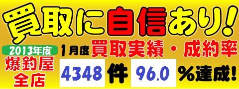 kaitori_top201301.jpg