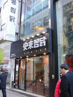 安東チムタク店