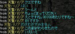 tensei23.jpg
