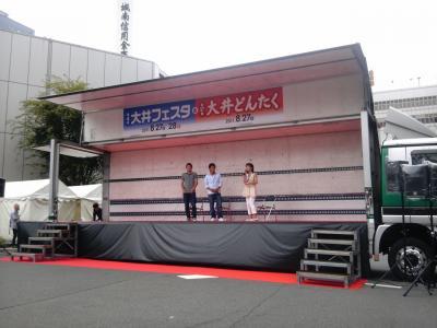 大井町トークショー